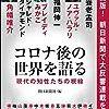【読書感想】コロナ後の世界を語る 現代の知性たちの視線 ☆☆☆