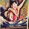 『スーパー歌舞伎II ワンピース』
