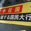 東京大行進 行動する保守運動が北朝鮮を非難するデモを実施!