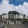 南アルプスの白峰三山(北岳・間ノ岳・農鳥岳)縦走 1日目