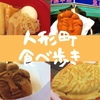 【日本橋人形町】6軒紹介!駅近も多いぞ「食べ歩きまとめ」50年以上続く老舗の味を召し上がれ