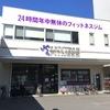 【ジム設備レビュー】エニタイム朝潮橋店に行ってきた