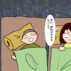 大阪の家とは違い…【ちょっと怖い話】