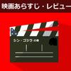シン・ゴジラ【感想・あらすじ】新しいゴジラシリーズの幕開けか!?