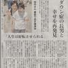 朝日新聞の記事に『ダウン症の長男と幸せを再発見』