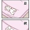 寝相の四季【080】