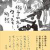 暮しの手帖の画家・牧野伊三夫初イラストレーション集