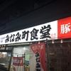 川崎区南町「みなみ町食堂」で一人飲み