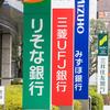 【財テク】驚異の高金利0.35%!5年で9万強の利息がつく最強銀行!