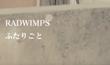 RADWIMPS『ふたりごと』歌詞の意味・考察と解釈
