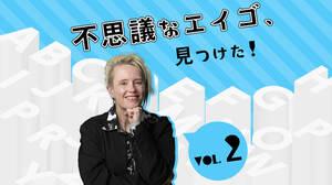 日本人は「Let's」好き!? 日本語化する英語のパターンとは