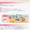 【マギレコ】ひな祭りログインボーナスイベント開催!新キャラもいる……?