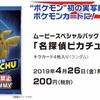 【ポケモンカード】名探偵ピカチュウ収録カード考察