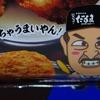 「Sozaiのまんま」コロッケのまんま 二度づけ禁止ソース味