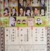 二月大歌舞伎 (写真)