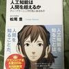 あのNHKのAI番組に出てる松尾豊先生の本を読んでみたよ