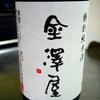 金澤屋 特別純米 うすにごり 生酒