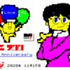 MZ-700発売38周年おめでとうございます!