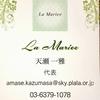 La Mariee オープンキャンペーン☆*