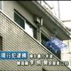 韓国人留学生が、東京都内で女性3名を暴行 【李桐昊(イドンホ)容疑者】