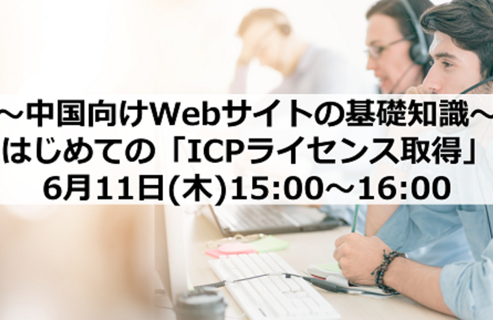 6月11日開催:はじめての「ICPライセンス取得」セミナーを開催します