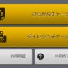 【無料】プレイステーション ストアカード(PSカード)をタダで手に入れる方法【お得】