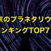 【東京のプラネタリウムランキングTOP7!】星空の世界に没入する!料金、駐車場、アクセスなどを比較!