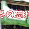 関西でも雪が降りました 今年初雪、三年ぶり 我が家のリンゴ箱の使いみち