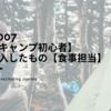 【キャンプ初心者おすすめ】購入したもの【食事担当】