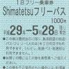 Shimatetsuフリーパス