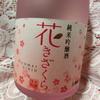 【BBA晩酌】日本酒美味しいよ~純米吟醸 花きざくら ピンクな外見に中身はキリリとした1本