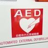 【知って得する】AEDの使い方ってしってますか??人の命が助かる可能性が広がりますよ。