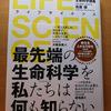 吉森保 阪大教授の、最先端生命科学の良質な入門講義書、「LIFE SCIENCE 長生きせざるを得ない時代の生命科学講義」を読んで思ったこと