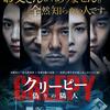 映画感想 - クリーピー 偽りの隣人(2016)