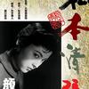 【映画】『顔』 岡田茉莉子/笠智衆 1957年 松竹
