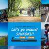 四国1周「CHALLENGE 1,000kmプロジェクト」2019年のGW10連休にチャレンジしてみては?!