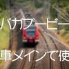 電車メインのママこそ、重たくて安定性の高いベビーカーを選ぶべき!【バガブーのすすめ】