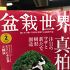 バイク屋にあった月刊誌「盆栽世界」を読んで