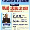 九条の会 記念講演会