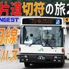 (32)ギリギリ間に合った! 列車&代行バスで飯田線全区間走破【最長片道切符の旅2021】[豊橋→塩尻]