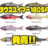 【ジャッカル】ダウスイのダウンサイズモデル「ダウズスイマー180SF」発売!