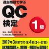 QC検定1級問題:047