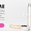 香水の定額サービスが何だか楽しそうでした。(SCENTPICK)