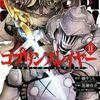 ゴブリンスレイヤー 11巻 ネタバレ 無料【雪原にて小鬼聖騎士と一騎打ちをする】