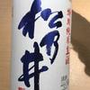 新潟県『松乃井 特別純米生原酒 おりがらみ』マスカット系の香りとシルキーなタッチで杯がスイスイ進む危険な酒です!