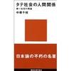 読書録「タテ社会の人間関係」