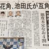 今更感はあるけど新潟県知事選挙の話を使用