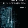 探索問題に適用するためのアルゴリズム基礎と応用解説本