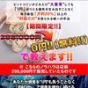 """【超話題】あの30万円コンテンツが""""無料配布中""""!"""