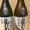 【28BY】龍神丸、大吟醸&純米吟醸の味。